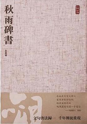 秋雨碑书(仅适用PC阅读)