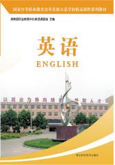 国家中等职业教育改革发展示范学校系列校本教材(英语)(仅适用PC阅读)