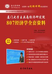 [3D电子书]圣才学习网·2015年厦门大学王亚南经济研究院807经济学全套资料(仅适用PC阅读)