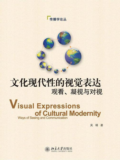 文化现代性的视觉表达:观看、凝视与对视(传播学论丛)