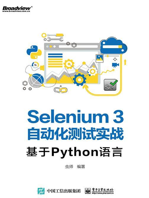 Selenium3自动化测试实战——基于Python语言