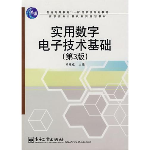 实用数字电子技术基础(仅适用PC阅读)