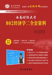 [3D电子书]圣才学习网·2015年西南财经大学802经济学二全套资料(仅适用PC阅读)