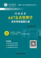 河北大学647公共管理学历年考研真题汇编