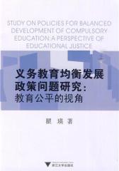 义务教育均衡发展政策问题研究:教育公平的视角