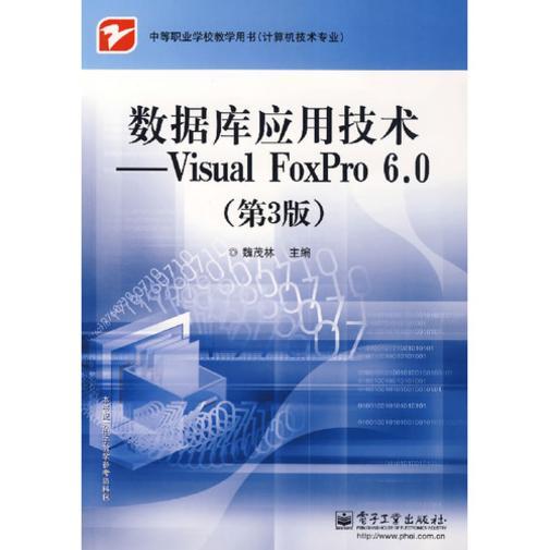 数据库应用技术——Visual FoxPro 6.0(仅适用PC阅读)