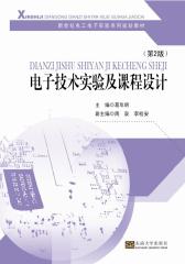 电子技术实验及课程设计(第2版)(仅适用PC阅读)