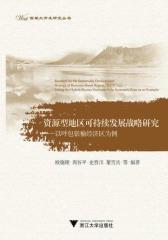 资源型地区可持续发展战略研究:以呼包银榆经济区为例(西部大开发研究丛书)