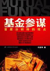 基金参谋:首席分析师的观点