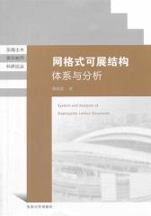 网格式可展结构体系与分析(仅适用PC阅读)