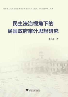 民主法治视角下的民国政府审计思想研究
