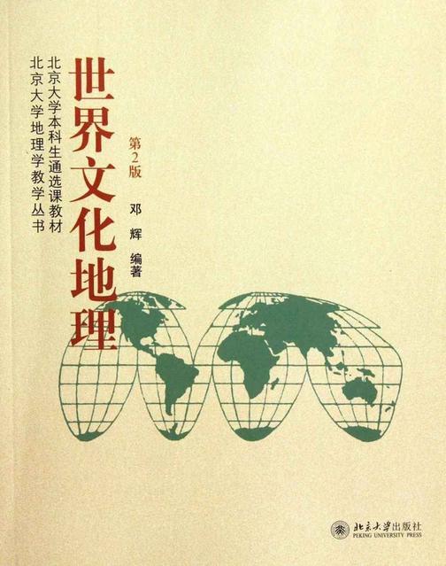 世界文化地理(第2版)(北京大学地理学教学丛书)