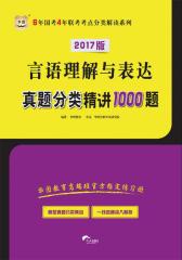 (2017)6年国考4年联考考点分类解读系列:言语理解与表达真题分类精讲1000题