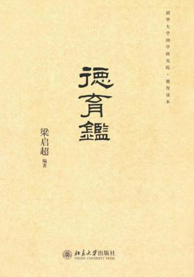 德育鉴(清华大学国学研究院·德育读本)