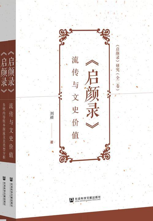 《启颜录》研究(全2卷)