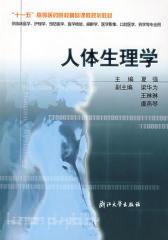 人体生理学(仅适用PC阅读)