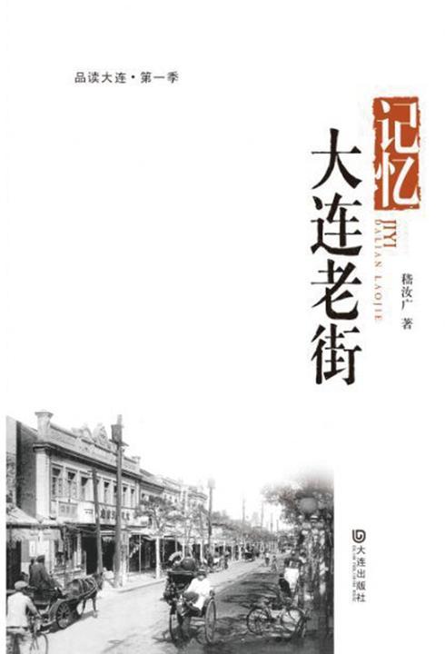 记忆·大连老街(品读大连·第一季)