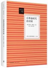 后革命时代的中国(试读本)