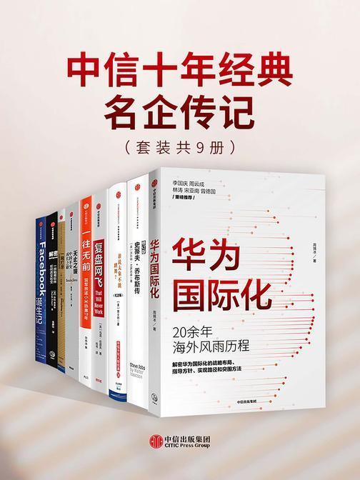 中信十年经典-名企传记(套装共9册)