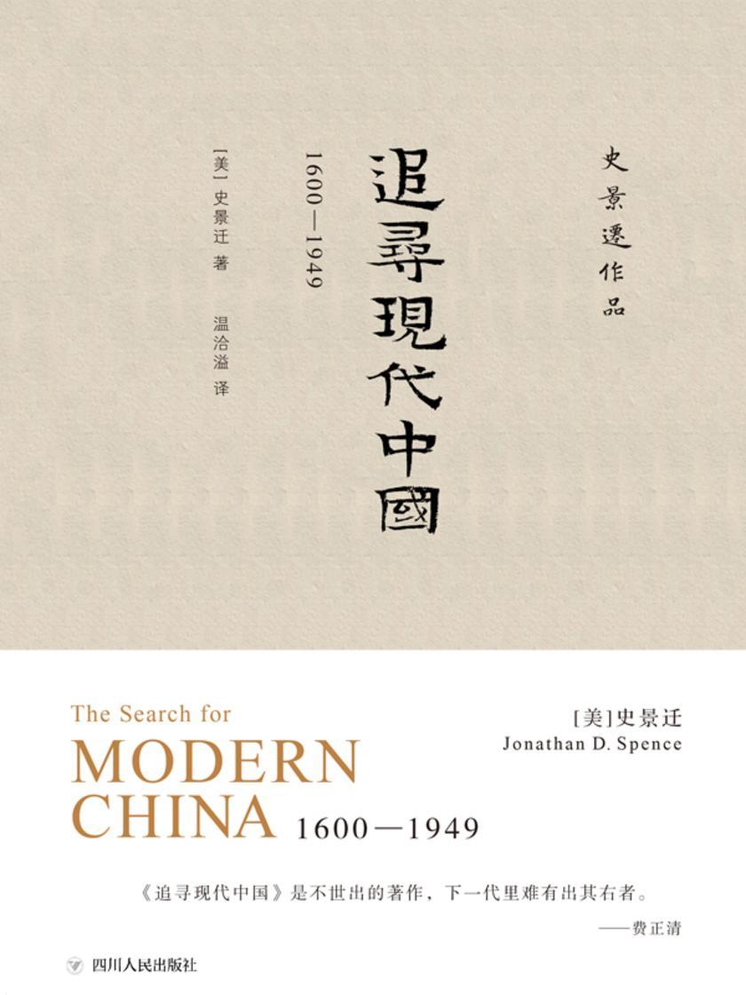 追寻现代中国