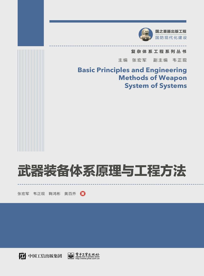 武器装备体系原理与工程方法