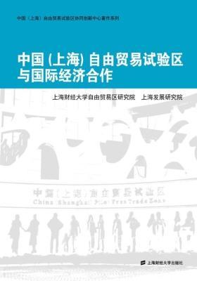 中国(上海)自由贸易试验区与国际经济合作(仅适用PC阅读)