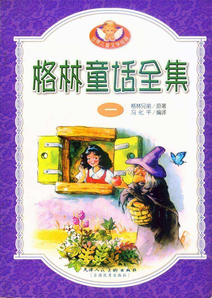 格林童话全集(一)