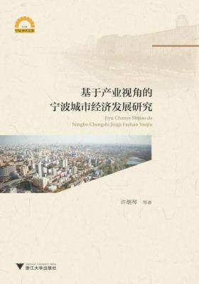 基于产业视角的宁波城市经济研究(宁波学术文库)