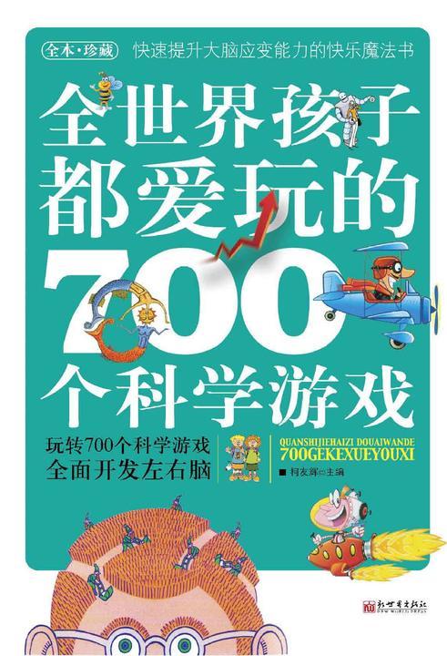 全世界孩子都爱玩的700个科学游戏 图文版