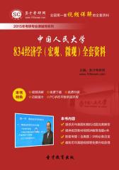 [3D电子书]圣才学习网·2015年中国人民大学834经济学(宏观、微观)全套资料(仅适用PC阅读)