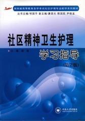 社区精神卫生护理学习指导(第二版)(仅适用PC阅读)