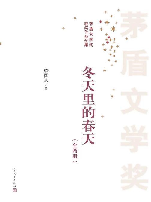冬天里的春天:全2册 第一届茅盾文学奖获奖作品