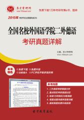圣才学习网·2015年全国名校外国语学院二外德语考研真题详解(仅适用PC阅读)