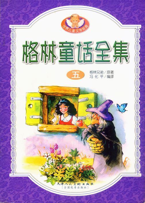 格林童话全集(五)