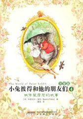 小兔彼得和他的朋友们注音版4城市鼠詹尼的故事