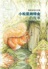 小兔彼得和他的朋友们(精装典藏版):小松鼠纳特金的故事