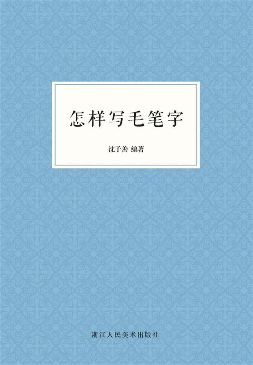 怎样写毛笔字(艺文志)