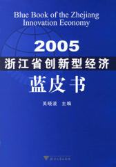 2005浙江省创新型经济蓝皮书