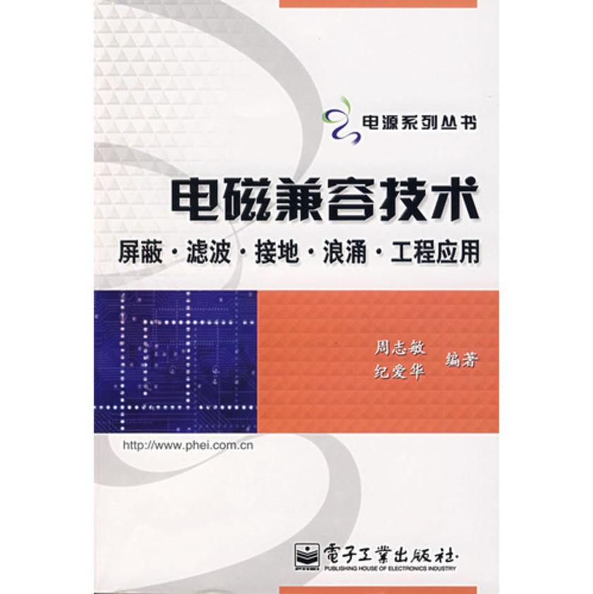 电磁兼容技术——屏蔽·滤波·接地·浪涌·工程应用