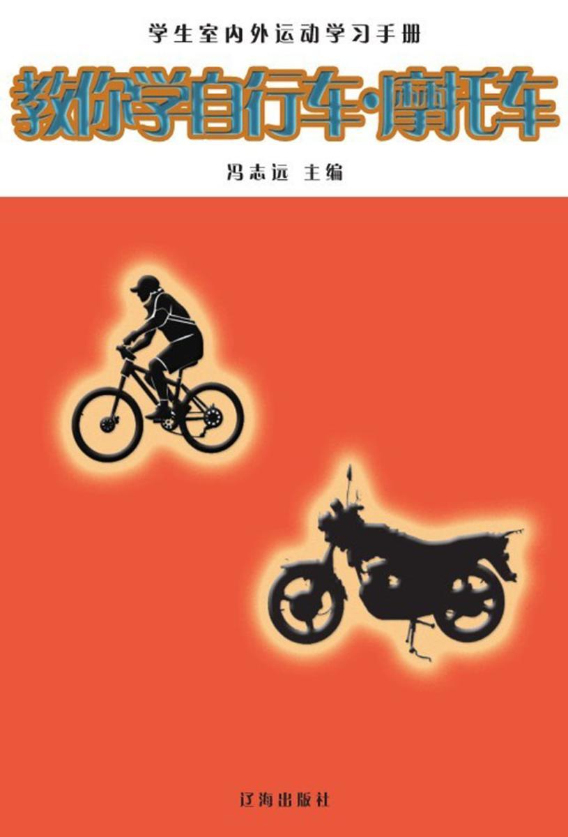教你学自行车·摩托车