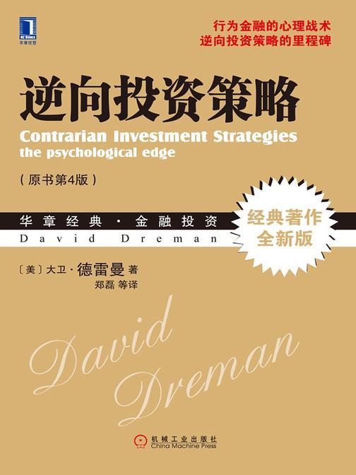 逆向投资策略