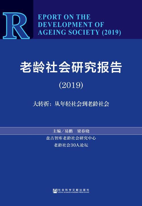 老龄社会研究报告(2019)——大转折:从年轻社会到老龄社会