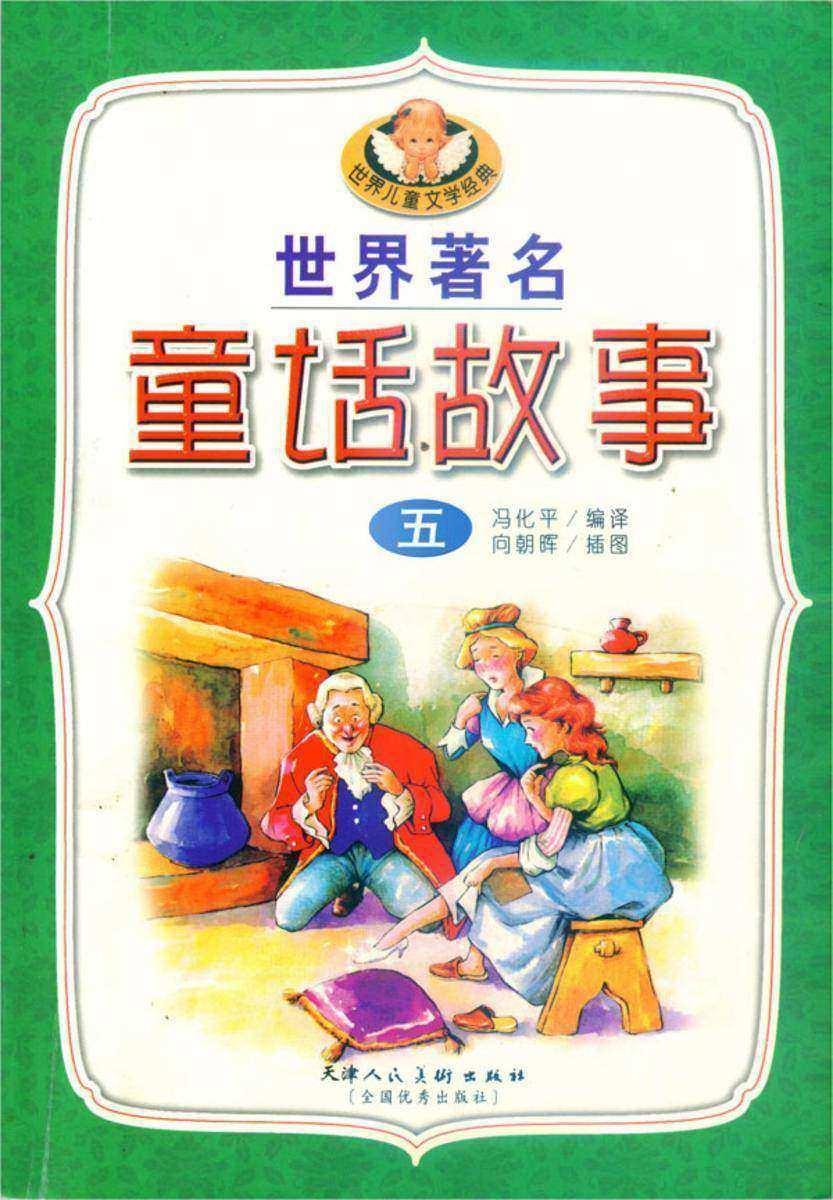 世界著名童话故事(五)