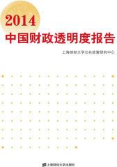 2014中国财政透明度报告