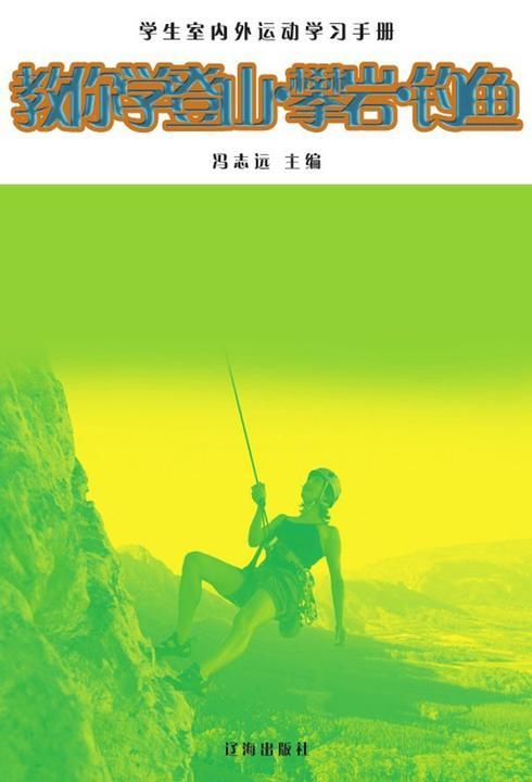 教你学登山·攀岩·钓鱼