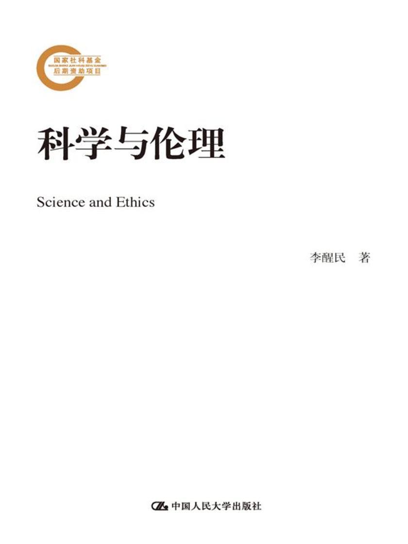 科学与伦理(国家社科基金后期资助项目)