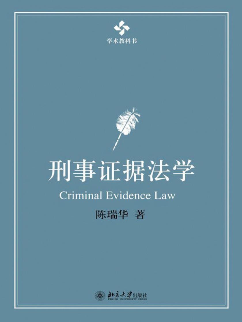 学术教科书:刑事证据法学