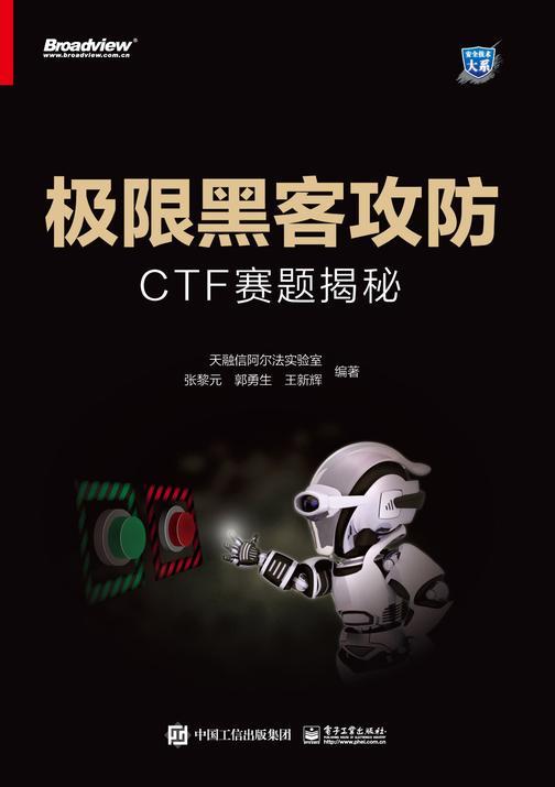 极限黑客攻防:CTF赛题揭秘