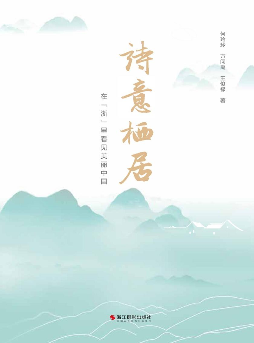 """诗意栖居:在""""浙""""里看见美丽中国"""