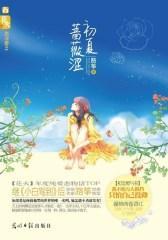 初夏蔷薇涩(试读本)